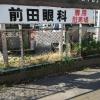 前田眼科医院