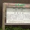 三原城町病院