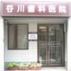 谷川歯科医院