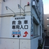 東鷲宮病院