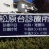 松原台診療所武田内科医院