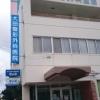 大田整形外科医院