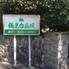 鶴見台病院