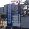 大分県厚生連鶴見病院
