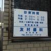 友村歯科医院