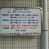 石川外科内科クリニック