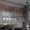 三宅漢方医院