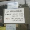 野原歯科医院