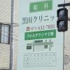 眼科黒田クリニック