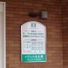 メディック北札幌