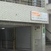 増田耳鼻咽喉科
