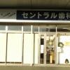 セントラル歯科診療所
