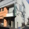 山崎診療所