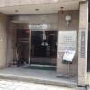 高森歯科医院