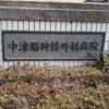 中津脳神経外科病院