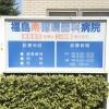 福島南循環器科病院