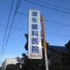 須永歯科医院