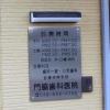 門脇歯科医院