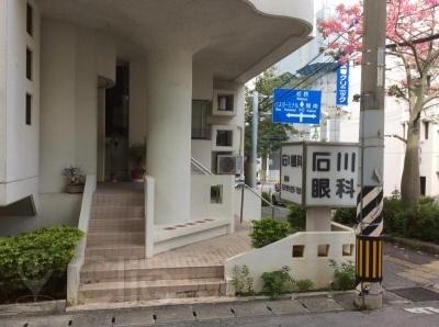 石川眼科医院
