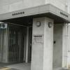 海野歯科医院