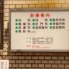 西福山病院