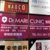 DR.MARI CLINIC …