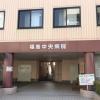 福島中央病院