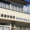 竹浪歯科医院