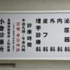 小倉診療所