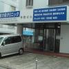 湘南GPクリニック