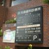 大森歯科診療所