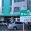 高山内科医院
