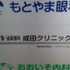腎・泌尿器科成田クリニック
