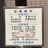 松村内科胃腸科