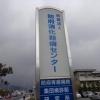 防府胃腸病院