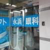 永浜眼科医院