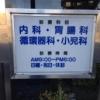 松永内科医院