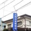芳賀耳鼻咽喉科医院