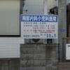 岡部内科小児科医院
