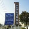宇佐中央内科病院