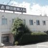 藤田産婦人科
