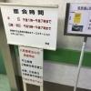 平成記念病院