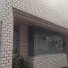 井之川眼科医院