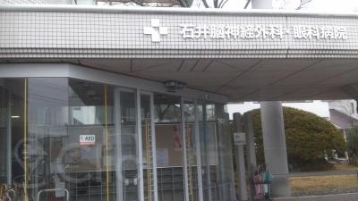 石井脳神経外科・眼科病院