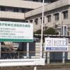 伊勢崎佐波医師会病院