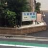石橋内科歯科医院