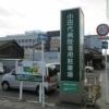 小田代病院