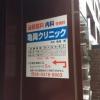 亀岡クリニック