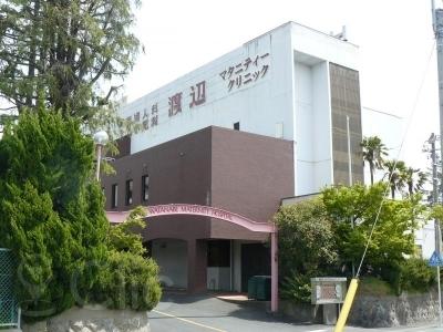 渡辺マタニティークリニック