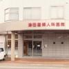 津田産婦人科医院